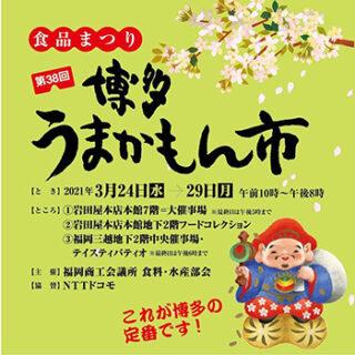 岩田屋〈博多うまかもん市〉に、姉妹店筥崎とろろが出展中です
